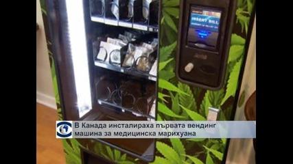 В Канада монтираха първия автомат за продажба на марихуана