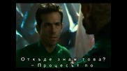Green Lantern - Part 2   Зеленият фенер - Част 2