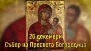 26 Декември - Събор на Пресвета Богородица