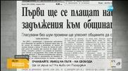 В печата: Плащаме първо най-старите задължения към общината