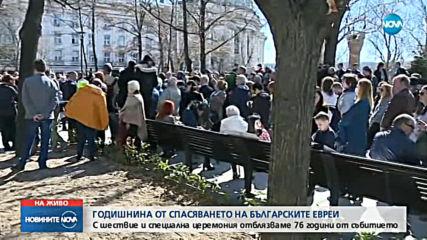 Отбелязваме Деня на спасяването на българските евреи