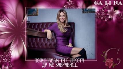 Elli Kokkinou - Sorry превод