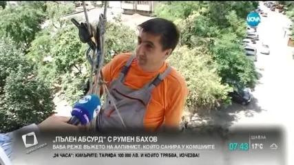 Баба реже въжето на алпинист, санирал съседите