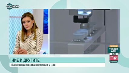 Проф. Момеков: Маските, дистанцията, ваксината - мерки с най-хуманна цел