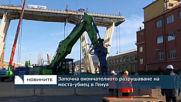 Започна окончателното разрушаване на моста-убиец в Генуа