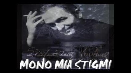 Stamatis Gonidis Mono Mia Stigmi