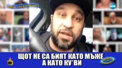 Мишо Шамара с ново виждане за българската история: Господари на ефира (25.05.2018)