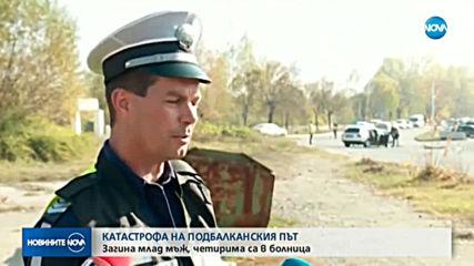 Младеж загина, четирима са ранени при тежка катастрофа в Златица