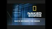Чиста наука - Земята без Луна