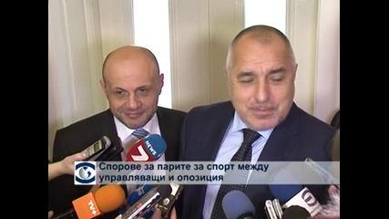 Спорове за парите за спорт между управляващи и опозиция