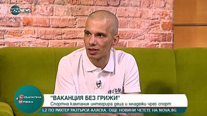 """На 12 и 13 август 2021г. във Варна ще се проведе спортна кампания """"Ваканция без грижи"""""""