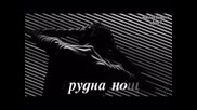 Трудна нощ - Никос Макропулос (превод)