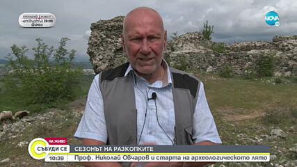 Проф. Николай Овчаров за старта на археологическото лято