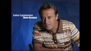 Бобан Здравкович - Лепа бугарка