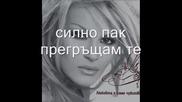 - Десислава - Връщам Се + Текст