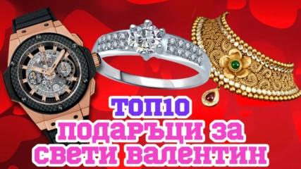 Звездните подаръци за св. Валентин