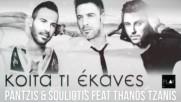 Konstantinos Pantzis Nikos Souliotis feat. Thanos Tzanis - Koita Ti Ekanes