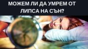 Можем ли да умрем от липса на сън?