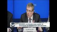 Екофин затяга финансовата дисциплина в ЕС
