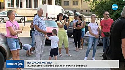 Протест заради безводие в Бобов дол