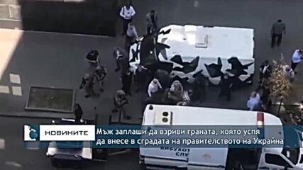 Мъж заплаши да взриви граната, която успя да внесе в сградата на правителството на Украйна