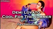 » Премиера! Demi Lovato - Cool For The Summer (lyrics video) + Превод