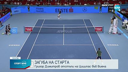Григор показа великолепен тенис, но преклони глава пред Циципас във Виена