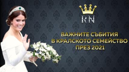 Важните събития в кралското семейство през 2021