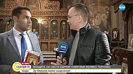 Чудотворна икона на Св. Ефрем Нови пристигна във Велико Търново