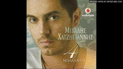 Mixalis Xatzigiannis - Ws Edw