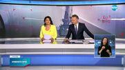 Новините на NOVA (24.06.2021 - лятна късна емисия)
