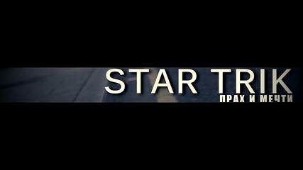 Стар Трик - Прах И Мечти