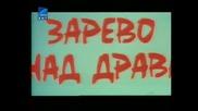 Зарево Над Драва 1974 Бг Аудио Първа Серия Tv Rip Бнт Свят