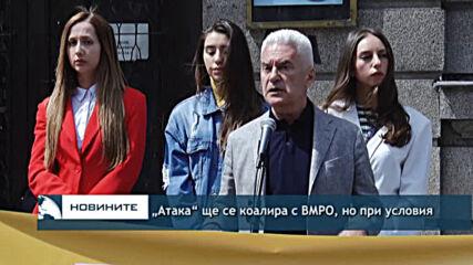 """""""Атака"""" ще се коалира с ВМРО, но при условия"""
