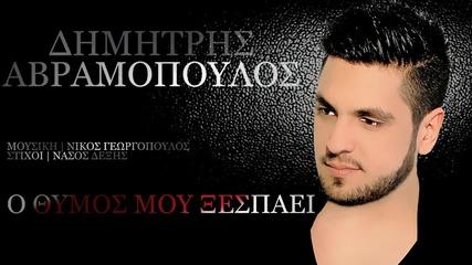 O Thimos Mou Ksespaei ~ Dimitris Avramopoulos __ Ο Θυμός μου ξεσπάει ~ Δημήτρης Αβραμόπουλος