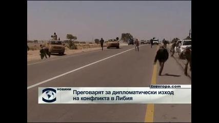 Преговарят за дипломатически изход на конфликта в Либия, ЕС твърдо против