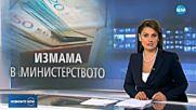 Задържаха служител на министерството на икономиката за измами с еврофондове