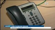 Нова телефонна измама набира скорост