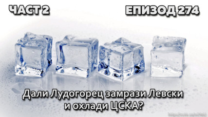 Дали Лудогорец замрази Левски и охлади ЦСКА?
