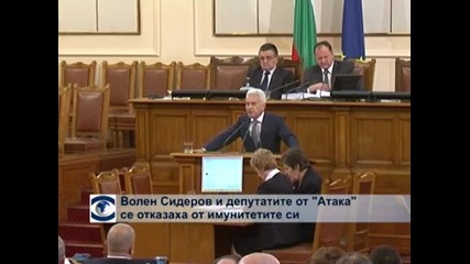 Волен Сидеров и депутатите му се отказаха от имунитета си