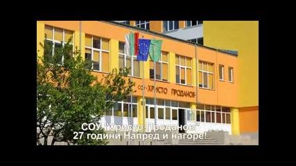 """27 Години С О У """" Христо Проданов"""" гр. Карлово"""