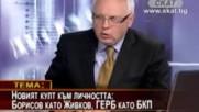 Иван Ценов за прехода и плана Ран-ът
