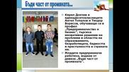 """Учебна компания """"виктория"""" - 2014"""