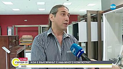 Кой е българинът с най-много компютри?