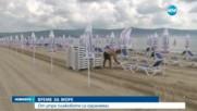 ВРЕМЕ ЗА МОРЕ: На първи юни откриват сезона по Черноморието
