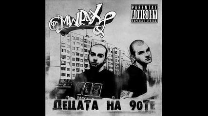 M.w.p. & X feat. Райя Андреева - Децата на 90 - те ( 2011 )