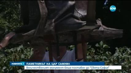 Откриват паметника на цар Самуил в столицата