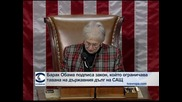 Барак Обама подписа закон, който ограничава тавана на държавния дълг на САЩ