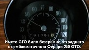 Top Gear - Pontiac G Т О