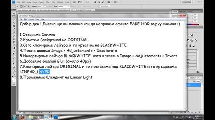 Fake Hdr ефект върху снимка [photoshop]